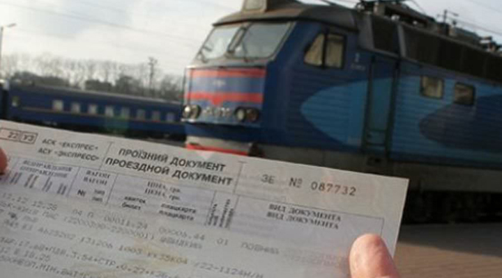 квитки на потяги Укрзалізниці