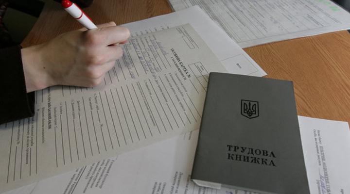 зміни в трудовому законодавстві України