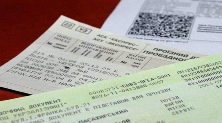 пільгові квитки онлайн