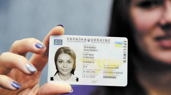 подорожі по ID-карткам