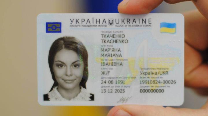 ID-карти в Україні
