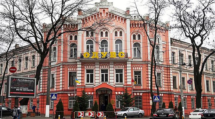 Одесский государственный университет внутренних дел
