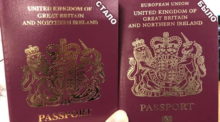 нові паспорти британців