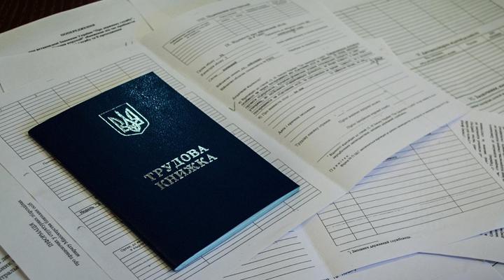офіційне працевлаштування в Україні