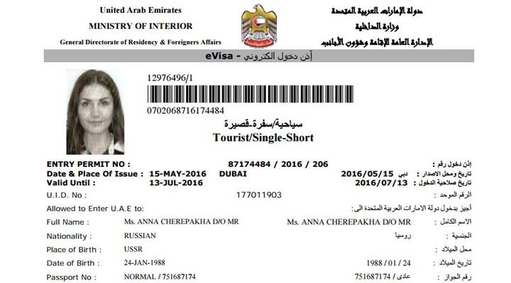 електронні візи в ОАЕ