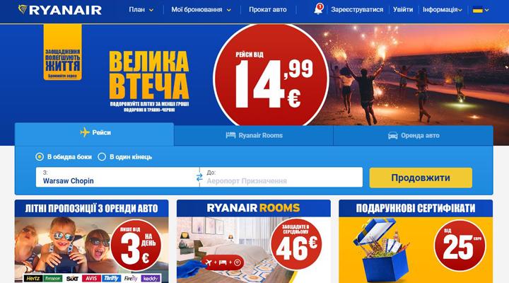 сайт Ryanair для українців
