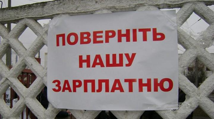 заборгованість із зарплати в Києві