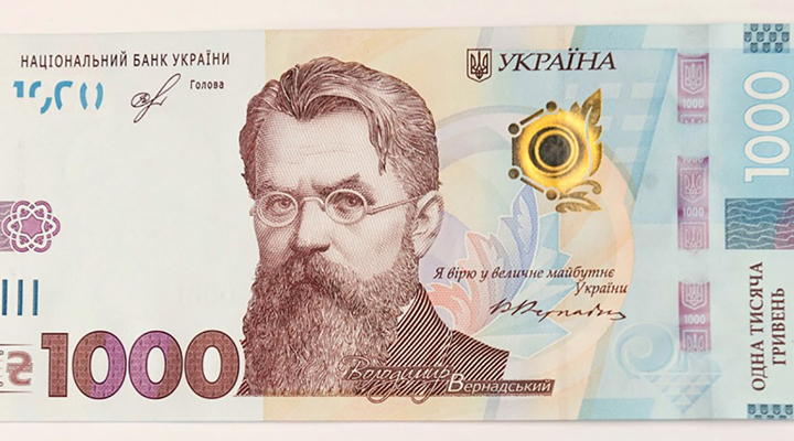 купюра номіналом в 1000 гривень