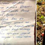 На Аляске в бутылке было найдено письмо времен холодной войны