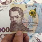 Украинцы будут расплачиваться банкнотами по тысяче гривен