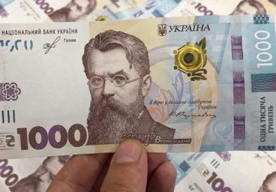 купюри в 1000 гривень