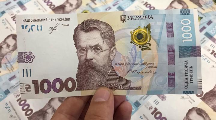 купюры в 1000 гривен