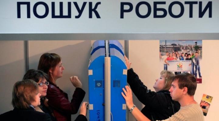 помощь по безработице в Украине