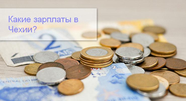 Какие зарплаты в Чехии