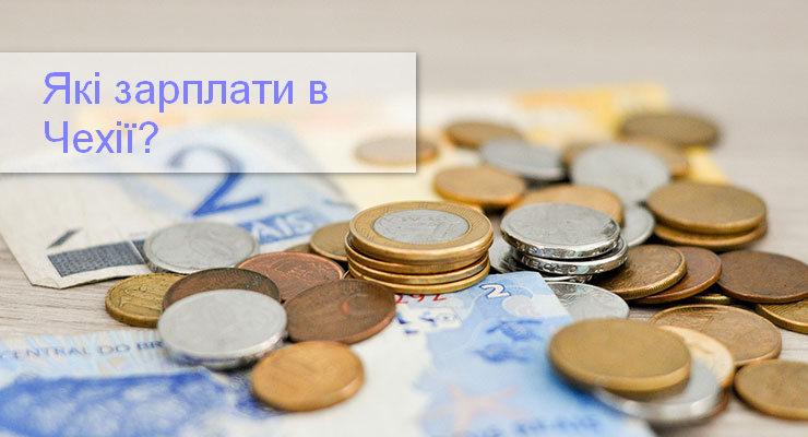 Які зарплати в Чехії
