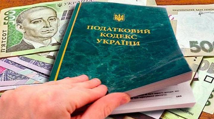 в Україні буде проведена податкова реформа