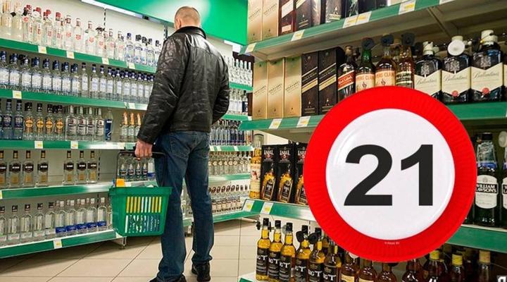 законопроект про введення заборони на продаж алкогольних напоїв до 21 року