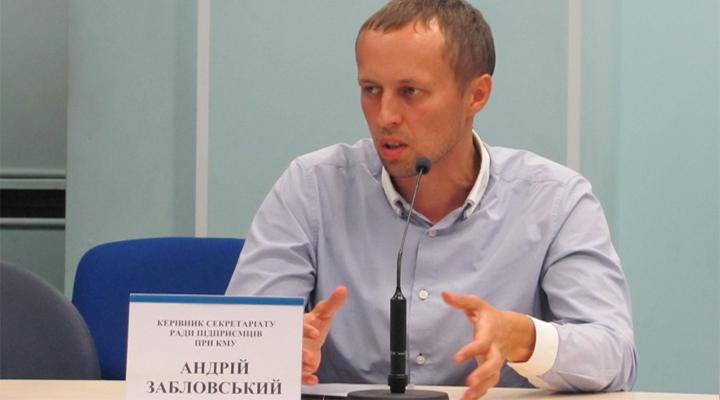 глава Ради підприємців при Кабміні Андрій Забловський за збільшення зарплат