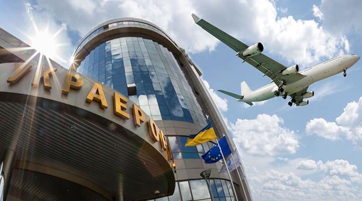 державне підприємство «Украерорух» відзвітувало про підсумки роботи за минулий рік