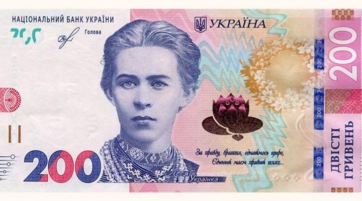 Как будут выглядеть новые 200 грн