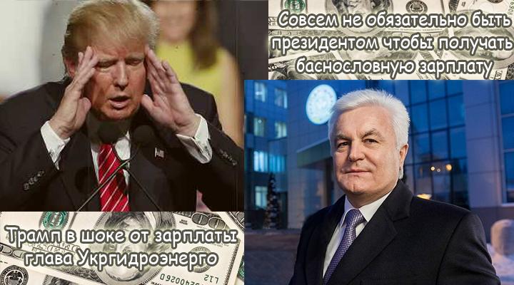Фантастическая зарплата главы Укргидроэнерго