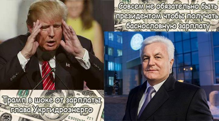 Фантастична зарплата главы Укргідроенерго