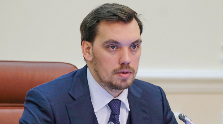 Гончарук заявил, что зарплаты высокопоставленных чиновников хотят ограничить