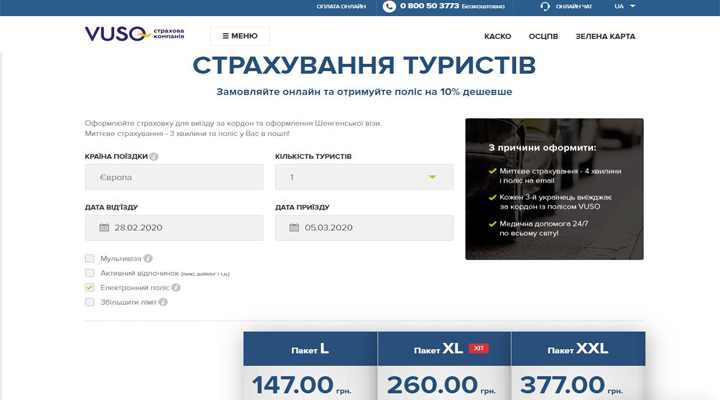 портал vuso.ua