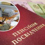 Украинцев начинают готовить к повышению пенсионного возраста