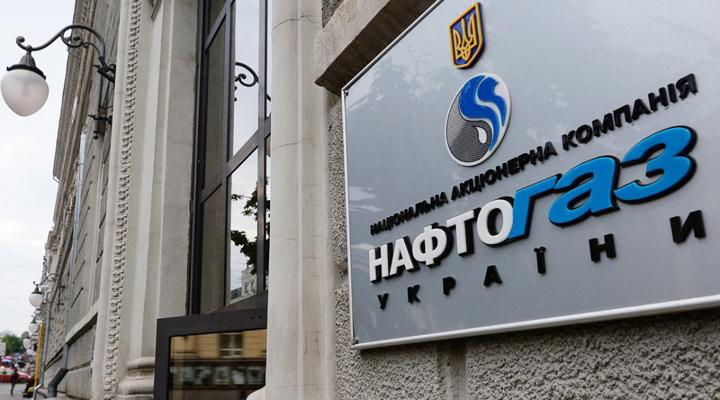 Антимонопольний комітет України розпочав розслідування проти «Нафтогазу»