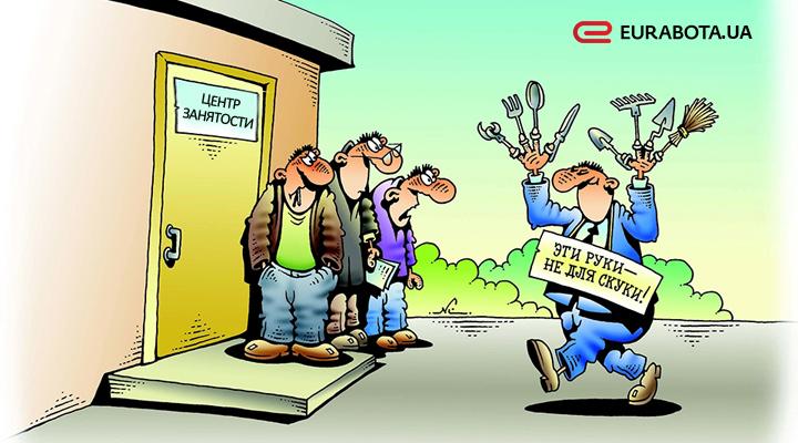 уряд передбачає реформу Служби зайнятості та збільшення нових робочих місць