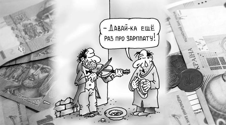 такої заборгованості по зарплатах в Україні не було вже 10 років