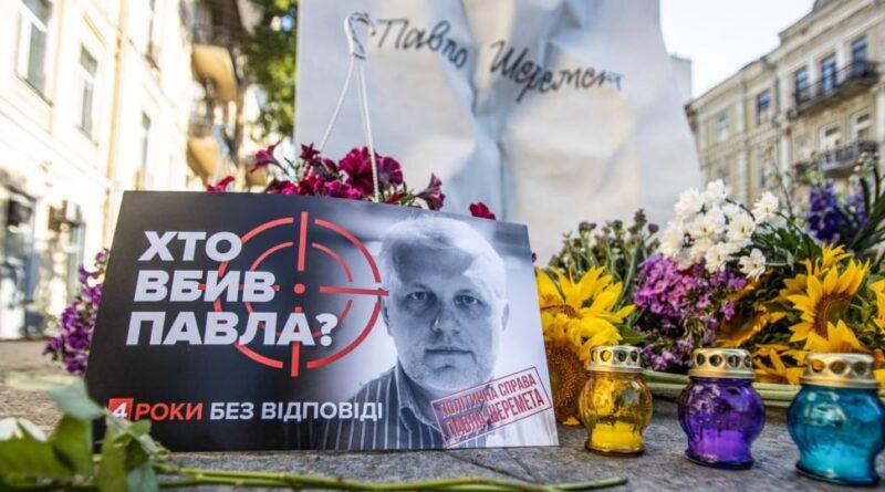 расследование убийства журналиста