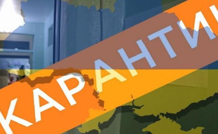 продовження карантину в Україні