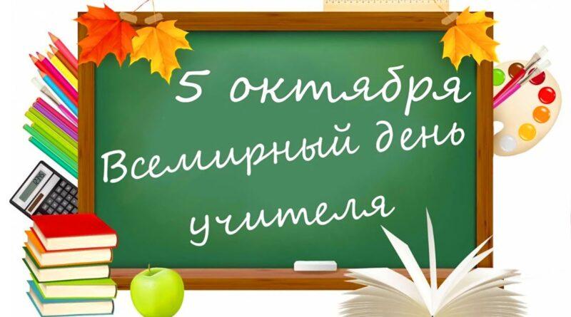 Сьогодні Міжнародний день вчителя